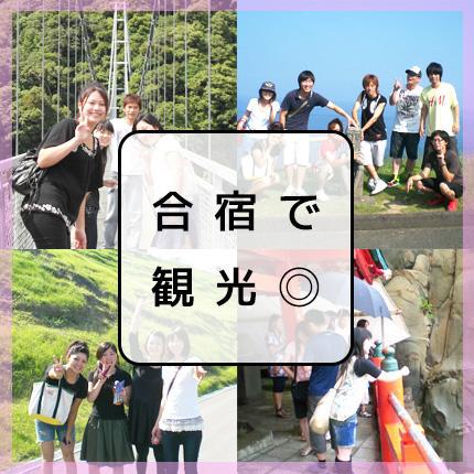 宮崎観光を合宿免許で楽しもう