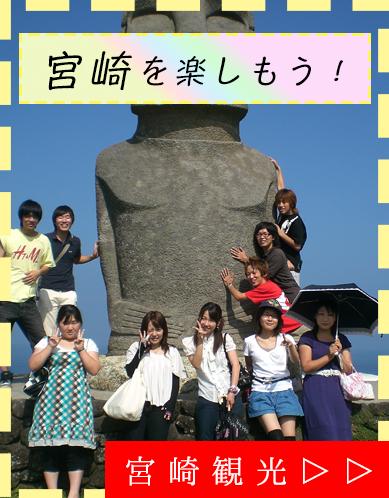格安で合宿免許に来たなら宮崎観光も楽しみませんか??
