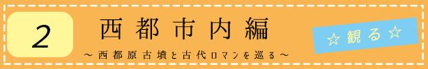 九州宮崎県のへそ西都市は古代から歴史のある神秘的な街です。