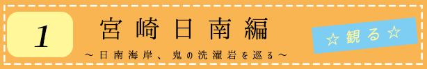 宮崎日南へ宮崎観光へ出かけてはいかがでしょうか?