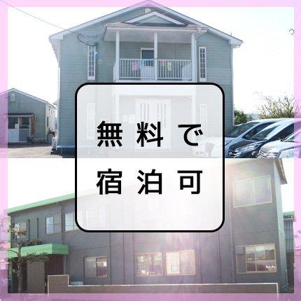 合宿免許宿泊施設のご案内