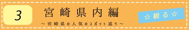 せっかくの合宿免許は宮崎観光を満喫しよう!人気のスポット紹介。