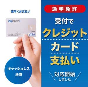 クレジットカード支払い対応しました。
